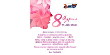 Международный женский день 8 марта!