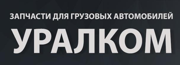 Запчасти для грузовых автомобилей Новосибирск